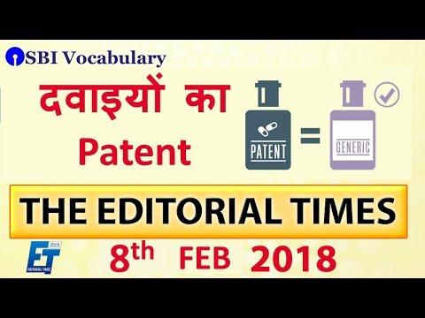 दवाइयों का Patent | The Hindu | The Editorial Times | 8th Feb 2018 | Newspaper | UPSC | SSC | Bank