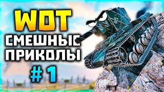 Funny moments WORLD OF TANKS #1