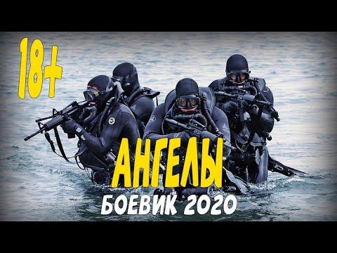 Боевик 2020 Секретные войска России - АНГЕЛЫ @Русские боевики 2020 новинки HD 1080P - Видео онлайн