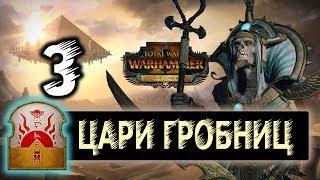 Цари Гробниц прохождение Total War Warhammer 2 за Хатепа - #3