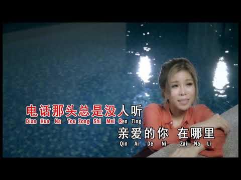 不顾一切去爱你(MV) ~ 依文