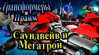 Прохождение Трансформеры Прайм (Transformers Prime) - часть 5 - Саундвейв и Мегатрон