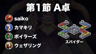 【カルドラリーグ 第1節 A卓】saiko / カマキリ / ボイラーズ / ウェザリング