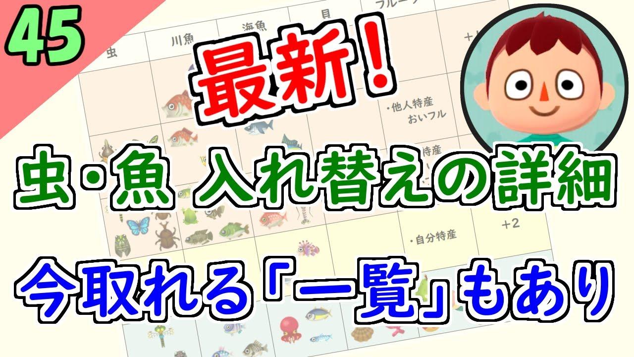 【ポケ森 攻略】虫・魚の入れ替えまとめ,一覧で今取れる虫・魚を確認【どうぶつの森ポケットキャンプ】