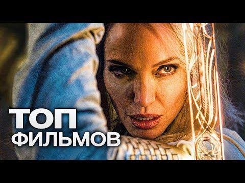 ТОП-10 САМЫХ ОЖИДАЕМЫХ ФИЛЬМОВ 2021 ГОДА! - Видео онлайн