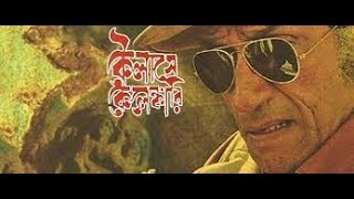 Kailashey Kelenkari (2007) Feluda Full Movie Bangla | Satyajit Ray | Bengali Detective Movies.mp4