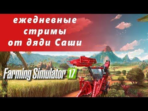 Farming Simulator 17 - Platinum Expansion стрим с DLS все  ч13