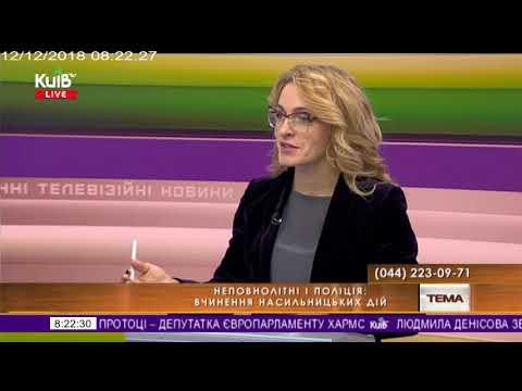 Телеканал Київ: 12.12.18 Громадська приймальня 08.10