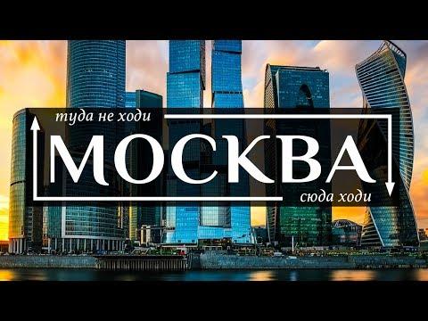 МОСКВА - Топ 10 самых интересных мест (а также ловушки для туристов) в городе Москва 2019