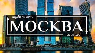 Фото МОСКВА - Топ 10 самых интересных мест а также ловушки для туристов в городе Москва 2019