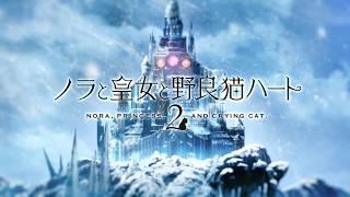 【OP】「ノラと皇女と野良猫ハート2 -Nora, Princess, and Crying Cat.-」2017/10/27発売