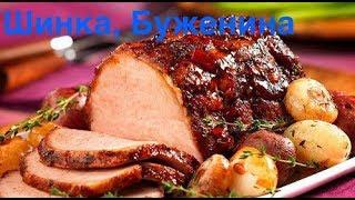 Буженина по домашнему;рецепт буженины;вкусная и сочная буженина;буженина запеченная в духовке!