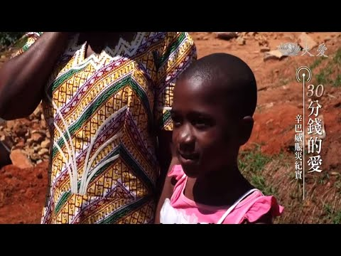 After Cyclone Idai: Tzu Chi's Relief Work In Zimbabwe