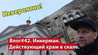 Влог #42. Крым: пещерный монастырь в Инкермане