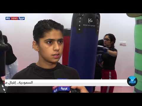 السعودية.. انتشار ظاهرة تعلم الفنون القتالية في أوساط السيدات  - 18:00-2019 / 12 / 12