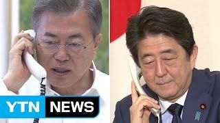 [앵커] 문재인 대통령은 도널드 트럼프 미 대통령에 이어 일본 아베 총...