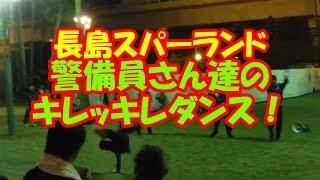 長島スパーランドの警備員さん達のキレッキレDA PUMP USAダンスが凄い!! thumbnail
