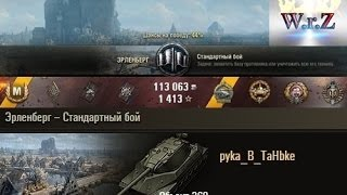 Объект 260  Бой на 10к  и …  пустой БК)))  Эрленберг – Стандартный бой  World of Tanks 0.9.13 WОT
