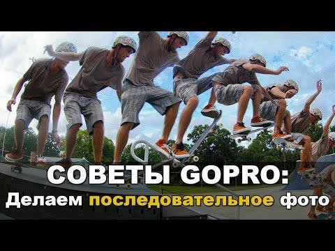 Советы GoPro.  Как сделать последовательное фото.  Объединяем несколько фото в одно