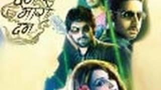 Dum Maaro Dum - Film Review - Abhishek Bachchan, Bipasha Basu, Rana Daggubati