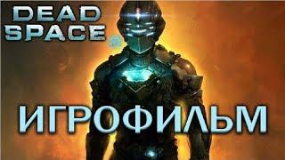dead Space 2 подробный ИгроФильм