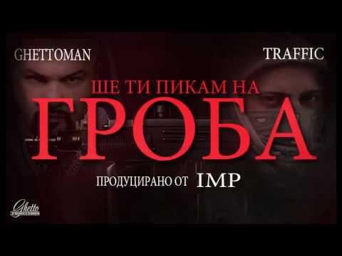 GHETTOMAN & TRAFFIC - ШЕ ТИ ПИКАМ НА ГРОБА