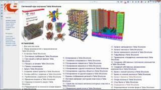 Tekla Structures.  Часть 1.  Литература.  Интерфейс.  Узлы.