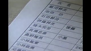横浜市立東台小学校6年3組、44年の時を経て.