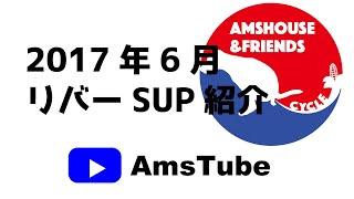 リバーSUPダウンリバー by AmsHouse&co.