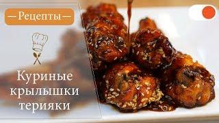 Куриные Крылышки Терияки - Простые рецепты вкусных блюд