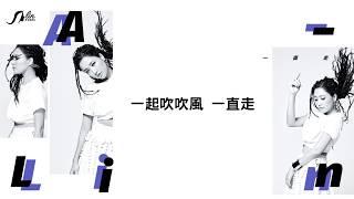 A-Lin最新涼感EDM單曲《一直走 Go》Lyric Video 50s version