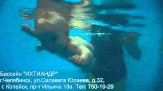 Грудничковое плавание - Ваш малыш - будущий спортсмен! Бассейн Ихтиандр