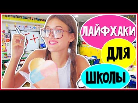 Школьные Лайфхаки,Которые Должен Знать КАЖДЫЙ! | HelloPolly