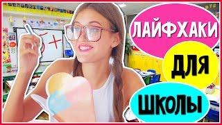 Школьные Лайфхаки,Которые Должен Знать КАЖДЫЙ! | HelloPolly thumbnail