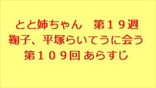 連続テレビ小説 とと姉ちゃん 第19週 鞠子、平塚らいてうに会う 第109回 あらすじです。 水田(伊藤淳史)のプロポーズから2週間がたっても、鞠子(相楽樹)は答えを出せず ...
