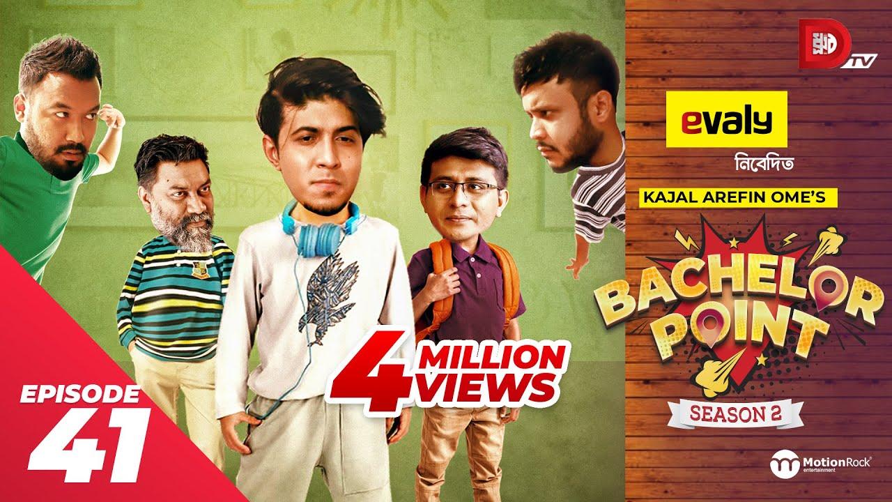 Download Bachelor Point   Season 2   EPISODE- 41   Kajal Arefin Ome   Dhruba Tv Drama Serial