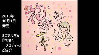 2018年10月1日に発売となりました、 花咲くメロディーの曲紹介PVです。 ...