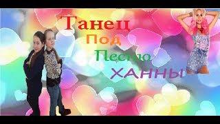 Танец для двоих под песню Ханны Te amo
