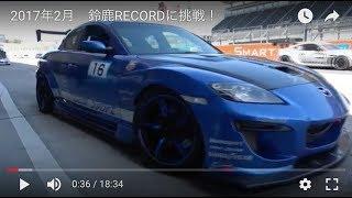 NAなのに驚異の速さ! RX8と86が鈴鹿RECORDに挑戦!