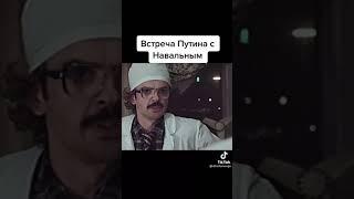 Встреча Путина с Навальным