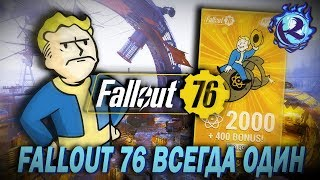 Bethesda DISGRACEFULLY Retracts Cosmetic Only MTX Promise For Fallout 76