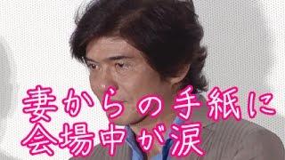 【涙腺崩壊】佐藤浩市、号泣。映画『愛を積むひと』舞台挨拶で、妻から...