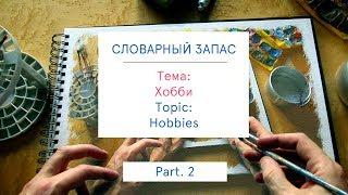 Английские слова - Хобби. Часть 2.