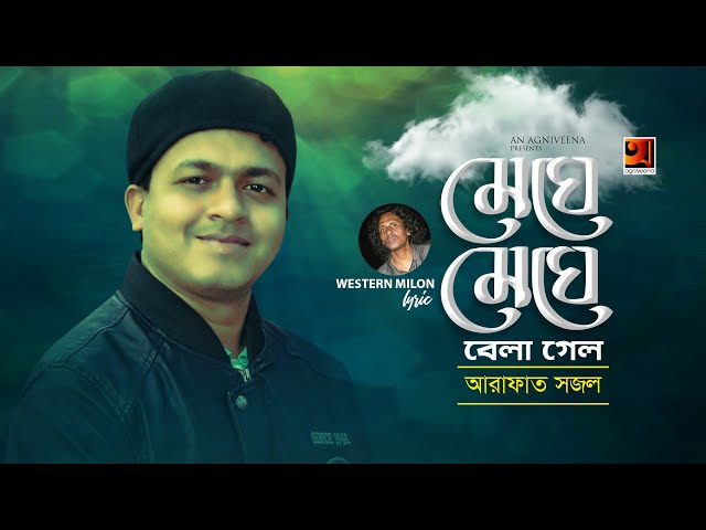 Meghe Meghe Bela Gelo | by Arafat Sajal | Western Milon | New Bangla Song 2019 | Lyrical Video