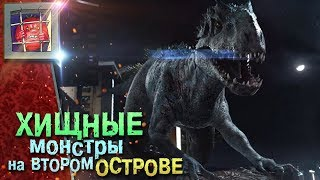 Прохождение на русском Jurassic World Evolution — Новый остров! | #3