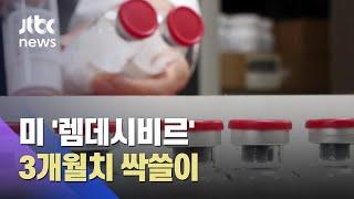 다른 나라 어쩌라고? 미, 치료제 '렘데시비르' 3개월치 싹쓸이 / JTBC 뉴스ON