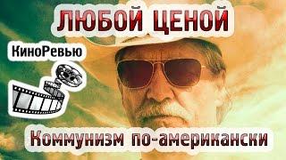 ЛЮБОЙ ЦЕНОЙ (2016) - Коммунизм по-американски - обзор от КиноРевью
