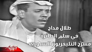 Talal Maddah - Fi Selem El Taara | طلال مداح - فى سلم الطائره | مسرح التليفزيون السعودى