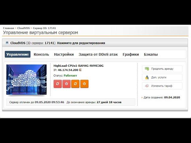украинский хостинг игровых серверов