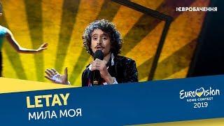 LETAY – Мила моя. Перший півфінал. Національний відбір на Євробачення-2019